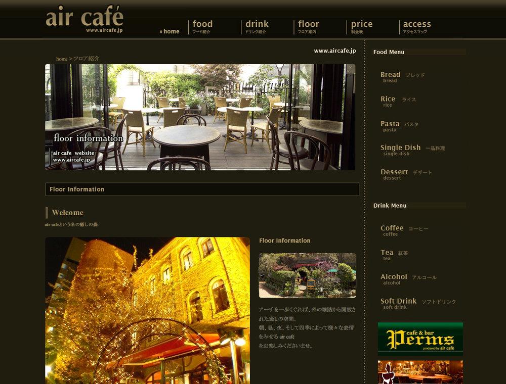 air cafe サイト