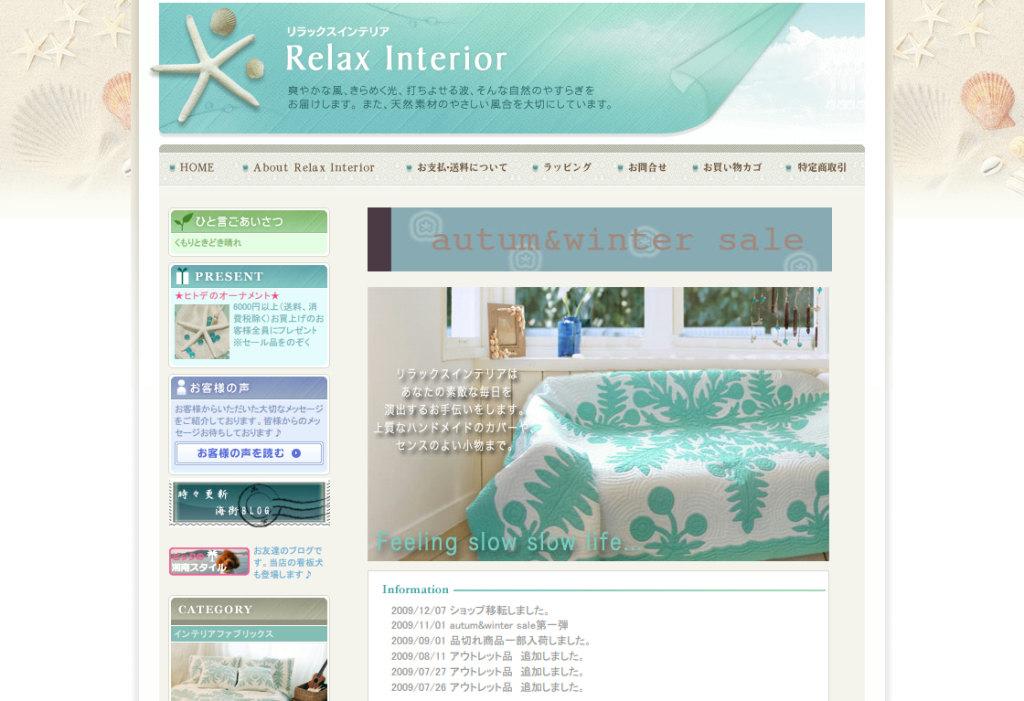 新サイト・デザイン
